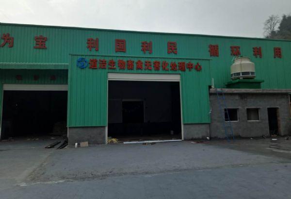 湖南省郴州市资兴市病死畜禽澳门电子游戏银河网站处理中心
