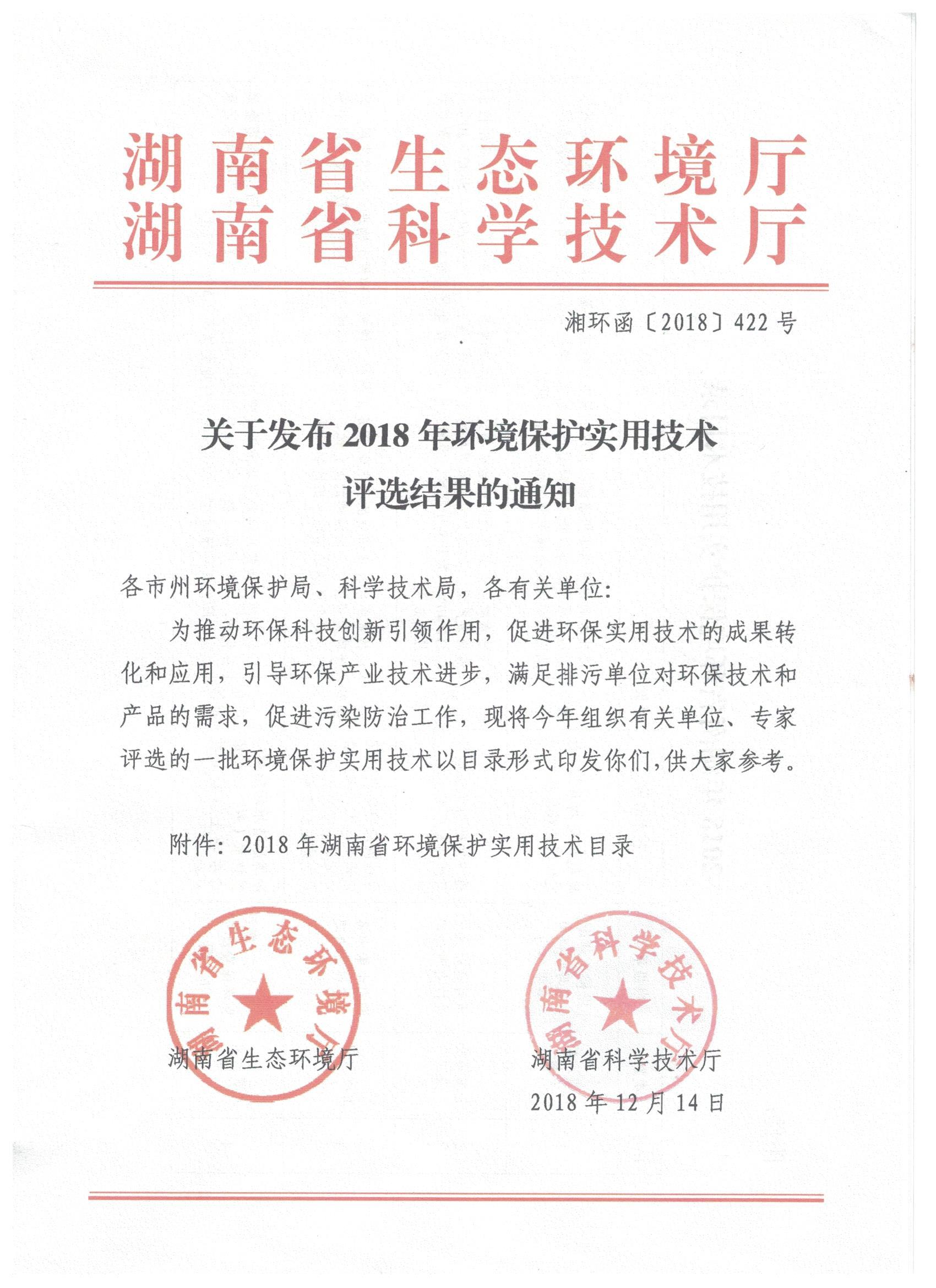 2018年湖南省环境保护实用技术优先推荐技术