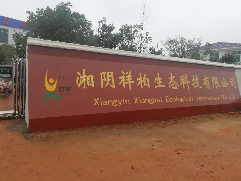 湖南省岳阳市湘阴县病死畜禽澳门电子游戏银河网站处理中心